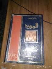 قاموس المورد انكليزي - عربي طبعة عام 1982