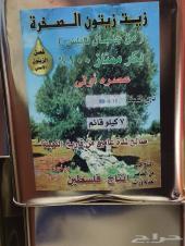 زيت زيتون فلسطيني عصرة جديدة