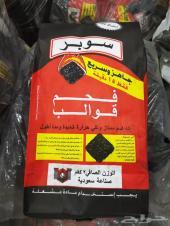 السوبر فحم الحجاز خصومات و شحن مجاني
