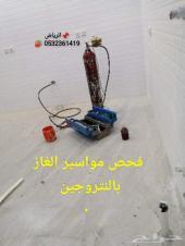 اختبار مواسير الغاز والسباكة وفحص خزانات المي