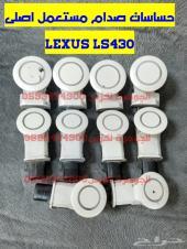 حساسات صدام مستعمل LEXUS LS430 2004