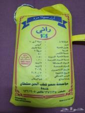 أرز سيلا مزة راني