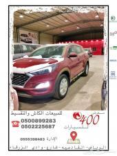 هونداي -توسان -استاندر - سعودي - موديل - 2020