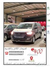 هونداي H1 نص فل سعودي موديل 2020