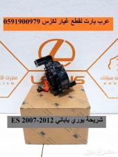 شريحة بوري ياباني جديد لكزس ES350 2007-2012