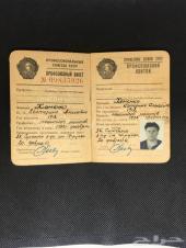 بطاقة عضوية الاتحاد السوفيتي