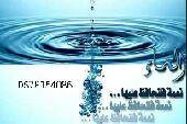 كشف مياه عبر الاقمار