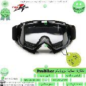 نظارة حماية بروبايكر