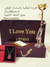 الوردة الذهبية هدية لمن تحب وكتابة مجانا