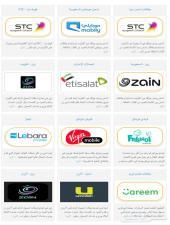 بطاقات شحن الانترنت والايتونز والجوجل بلاي
