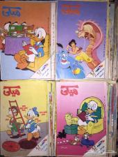ذكريات الطفولة مجلات قصص روايات الزمن الجميل