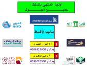 يارس - 2017- سعودي - بالنقد والتقسيط اصفار