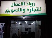 جدة - مكتب رواد الأعمال لي
