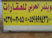 منح شرق الرياض علي طريق رماح والدمام