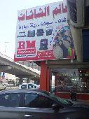 الدمام شارع الامير نايف محل عالم الشاشات