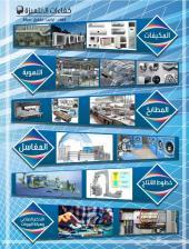 معدات مطاعم مطابخ  -مغاسل مركزية - خطوط انتاج