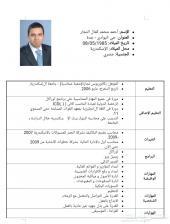 محاسب اول مصري خبرة 10 سنوات بالسعودية