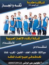 شركة ارتقاء الإنجاز العربية للاستقدام انجاز
