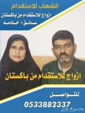 ازواج للاستقدام من باكستان سائق خادمه