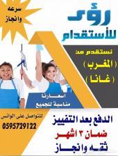 للاستقدام خادمات من المغرب وغانا باسعار