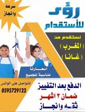 خادمات من المغرب وغانا باسعار منافسه للجميع