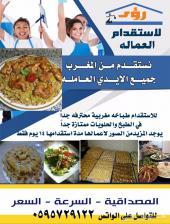 للاستقدام طباخه مغربية محترفه جدا طبخ  وحلويا