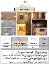 شقة فاخرة جدا للبيع أو التأجير