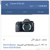 كاميرا كانون 6D