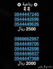 أرقام مميزة رخيصة - خاصية اخفاء الرقم