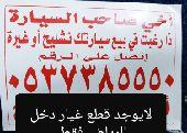 مصدومه عطلانه الرياض فقط0537385550