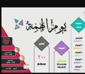 مصمم اعلانات وجداول مميزة