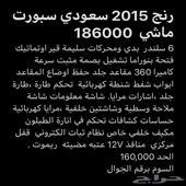 رنج 2015 سبورت سعودي