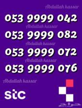 ارقام مميزه رباعيه اطقم متشابهه STC