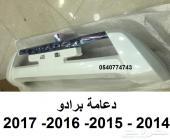 دعامة برادو لولي 2014 -2015 - 2016 - 2017