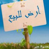 مسوقه عقاريه فلل اراضي بيوت