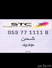 رقم مميز STC
