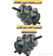 كراسى مكينة تايون LS430 01-06