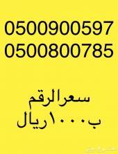 أرقام مميزة -507577005- 550561610