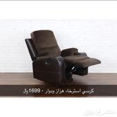 كرسي استرخاء كرسي سينمائي (كمية محدوده)
