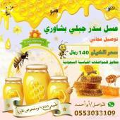 لمن يبحث عن عسل النحل الصافي النقي 100 بالمية