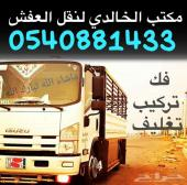 نقل عفش في الشرقيه