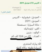 كابرس 2011 مهم ادخل