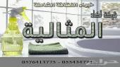 افضل شركة تنظيف بالدمام 0554347748