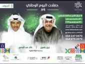 تذاكر حفلة نبيل شعيل و خالد عبدالرحمن