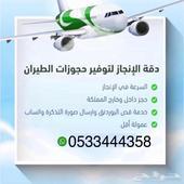 توفير تذاكر اي وقت جميع شركات الطيران داخلي ودولي