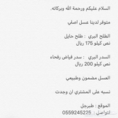 عسل السدر والطلح