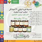 عرض اليوم الوطني على افضل انواع العسل
