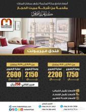 حجوزات فنادق وعروض رمضان من مبيت