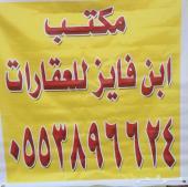 أراضي شرق الرياض