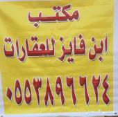 للبيع أرض منح شرق الرياض
